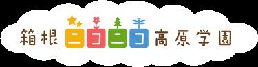 箱根ニコニコ高原学園